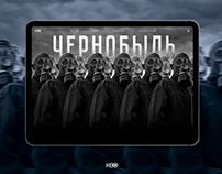 CHERNOBYL / ЧЕРНОБЫЛЬ