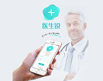 A Mobile medical App for iOS