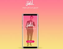 تطبيق أناقة Anaqa App