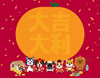 2018 CNY Year of the Dog