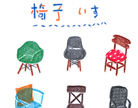 Chairs 椅子