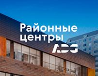 Районные центры ADG
