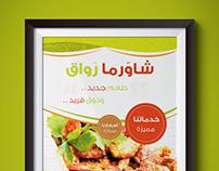 Rawaq Restaurant