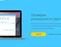 Редизайн биржи контента eTXT.ru