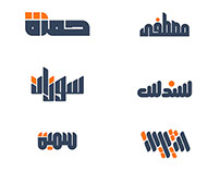 Arabic Names Calligraphy