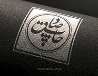logo of Sadegh Print co.