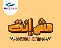 Mesh Enta Typographic