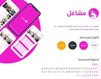 مشاغل بدر Msha3'el Badr