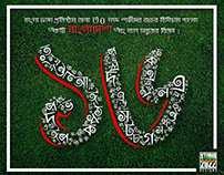 16th December Victory day Design