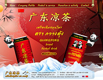 Guangdong Drink [ Flash website ]