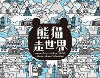 熊貓走世界-美麗中國 Beautiful China,More than Pandas