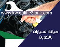 تصليح وصيانة السيارات بالكويت