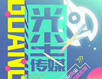 Guangchen Media QR Code Experiments
