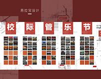 深圳第十八届校际管乐节