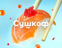 Концепция редизайна сайта ресторана доставки еды