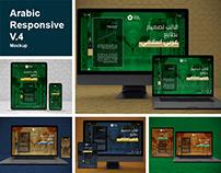 Arabic Responsive Mockup V.4
