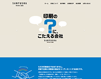 【WEBサイト】株式会社三優社様
