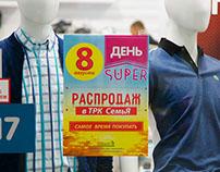 """Рекламная компания """"ДеньSUPER распродаж"""""""