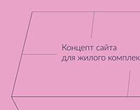 Сайт для ЖК