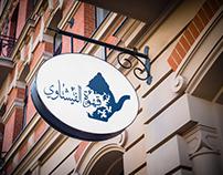 AL-Fishawy Cafe Rebranding