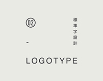 02|標準字設計|LOGOTYPE