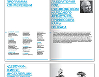 Буклет для Ялтинской Театральной Конференции (СТД)