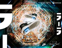 Nike Air Fear Of God 1平面海报制作