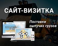 Сайт-визитка. Поставки сыпучих грузов