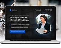 Landing page. Регистрация ООО