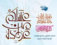 تقبل الله طاعاتكم و عيدكم مبارك - الفطر ١٤٣٧ هـ