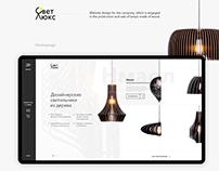 Lamp Company