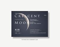 泰戈爾典藏詩集 - 漂鳥集 新月集|書籍封面設計|