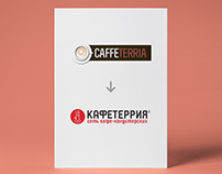 Re-branding for coffee houses in Moscow