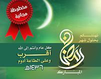 مخطوطة رمضان 1436هـ مجاناً Ramdan