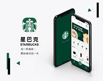 UI/UX Starbucks Project