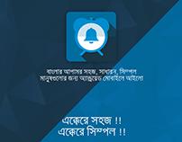 বাংলা এলার্ম - Bangla Alarm
