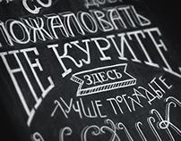 Silaslov Chalk Lettering