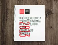 Отчет Государственного центра современного искусства