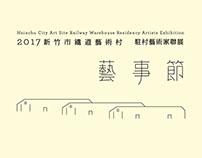 2017新竹鐵道藝術村-藝事節|主視覺設計