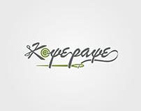 """""""ΚΟΨΕ ΡΑΨΕ"""" (Tailor shop) [Brand Identity]"""