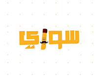 Soori / Glovo Campaign