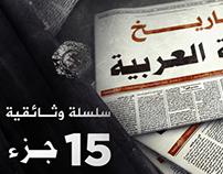 The press Project - سلسلة الصحافة الجزيرة الوثائقية