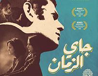 Gaye El Zaman (Film Poster   2016)