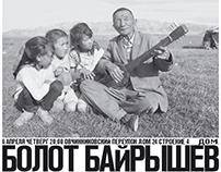 Bolot Bairyshev & Nogon Shumarov