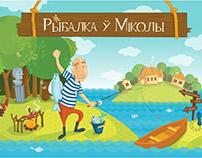Website of fishing place in Belarus,2015