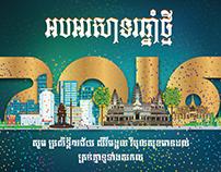 2016 web banner