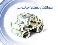 Arab Bank Poster 2012