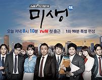 "CJ E&M - tvN Drama ""Misaeng"" | Online Ads"