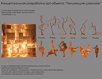 Art-object DANCING CHESS