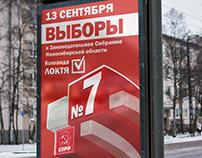 2015 выборы